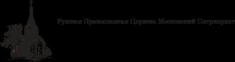 Храм святой мученицы Татианы Римской в Люблино г. Москвы Русской Православной Церкви (Московский Патриархат)