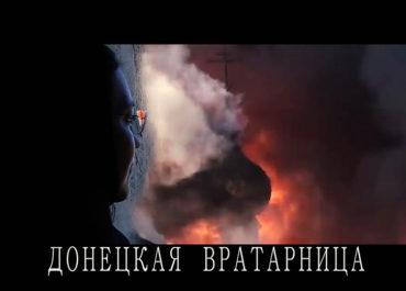 В воскресенье, 17 февраля, в малом храме в 11:45 состоится беседа с автором сценария и режиссером-оператором документального фильма «ДОНЕЦКАЯ ВРАТАРНИЦА» Натальей Батраевой